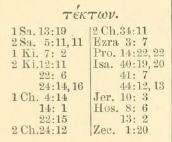 [Image: tektonseptuagint.jpg]